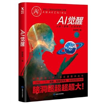 正版全新 AI觉醒 书中岁月多,悠悠夏日长,品质图书每满100减50(具体优惠信息以商品详情页为准)点击购买