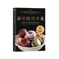 亲爱的马卡龙 (美)凯瑟琳・柯登,(美)安妮・麦克布莱德著,陈心蕙译 9787530491379 北京科学技术出版社