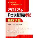 2012年护士执业资格考试模拟试卷