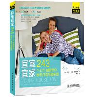 宜室宜家:243个DIY创意带你亲手打造有爱家居