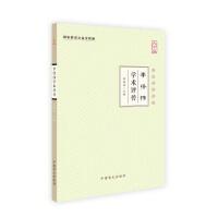 李经纬学术评传(大字版)