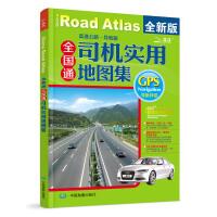 2018全国通 司机实用地图集(高速公路 导航版)