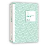 新中国70年文学丛书・诗歌卷