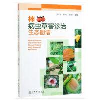 柿病虫草害诊治生态图谱