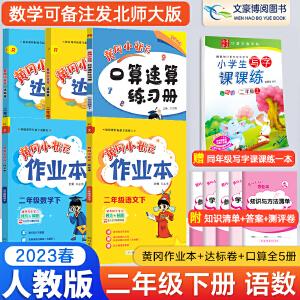 黄冈小状元二年级下语文数学部编人教版 2021春二年级下册作业本达标卷口算速算全套5本