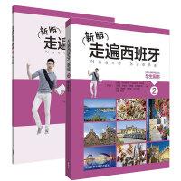 b走遍西班牙学生用书2+练习册2本新版本培训教学教材专业西班牙考级用书送配套APP音频二外教学适合教程搭教师用书学习彩色插图语