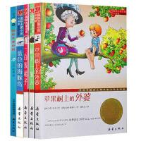 国际大奖小说系列全套5册 苹果树上的外婆 35公斤的希望/一百条裙子/蓝色的海豚岛/桥下一家人 二三四五年级课外书7-
