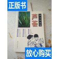 [二手旧书9成新]神奇的植物芦荟 /董林编著 蓝天出版社