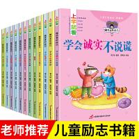 做优秀的自己全套12册 儿童绘本故事书6-8-10岁一年级课外阅读必读书带拼音小学生 幼儿园大班4-5适合孩子的书籍图
