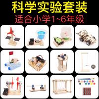 小学生科技小制作套装儿童手工创意diy科学实验物理玩具发明器材