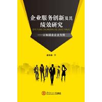 企业服务创新及其绩效研究:以制造企业为例