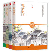 林海音作品精选集(全4册)城南旧事 英子的乡恋 晓云 我们的爸