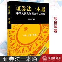 正版 证券法一本通 中华人民共和国证券法总成 法律出版社