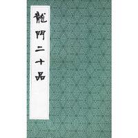 【新书店正版】龙门二十品上海书店出版社9787806229385上海书店出版社