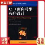 C++面向对象程序设计 陈维兴,陈昕著 人民邮电出版社9787115227805〖新华书店,全新正版!〗