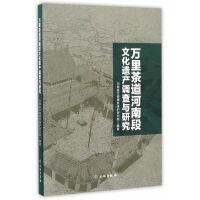 万里茶道河南段文化遗产调查与研究