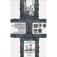 刽子手世家 [法]勒歇尔博尼埃 张丹彤、张放 译