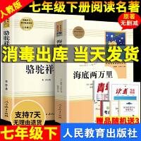 骆驼祥子人民教育出版社七年级下册 人民教育出版社