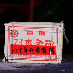 4片【27年多陈年老熟茶】80年代陈73枣香砖古树熟茶250克/片 d1