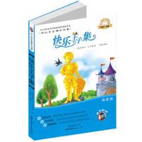 快乐王子集 学校指定小学生三年级课外书8-12岁四五六年级畅销书儿童书籍10-15岁儿童文学书获奖读物少儿图书正版