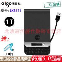 【支持礼品卡+送LED灯包邮】爱国者aigo SK8671 1T 移动硬盘 1TB SK8670升级版 高速USB3.0 密码安全型
