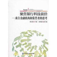 聚焦银行科技前沿――来自金融机构和监管者的思考 熊良俊 9787504965318 中国金融出版社