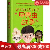 甲壳虫战争 被誉为昆虫版的哈利?波特 正版书籍童书 7-10岁儿童文学小说 儿童文学奖 荣获BBA推选的布兰福德奖 绘