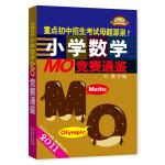 2011年小学数学MO  竞赛通鉴