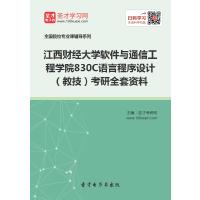 2021年江西财经大学软件与通信工程学院830C语言程序设计(教技)考研全套资料复习汇编(含:本校或全国名校部分真题、