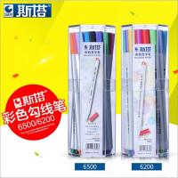 正品STA斯塔 6500 0.4mm 彩色草图笔 勾线笔 针管笔 18 26色彩色勾线笔