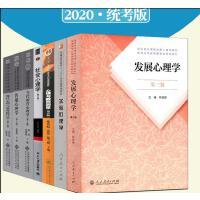 正版考研312心理学考研教材书籍全套书2020考研心理学专业基础综合
