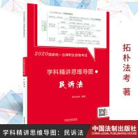 2020国家统一法律职业资格考试学科精讲思维导图 民诉法 中国法制出版社