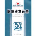 医院资本运营杜乐勋中国人民大学出版社9787300080550