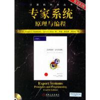 【二手旧书9成新】 专家系统原理与编程(原书第4版)(附盘)/计算机科学丛书 (美)吉奥克 9787111192039
