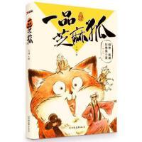 (漫画)一品芝麻狐王溥中国友谊出版公司