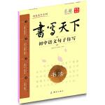 初中语文句子仿写――米骏硬笔书法楷书字帖
