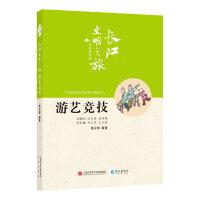 长江文明之旅-民俗风情:游艺竞技