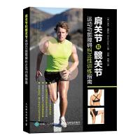 肩关节和髋关节运动功能障碍纠正性训练指南