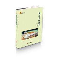 黄厚江教语文(中学卷) 9787518701773