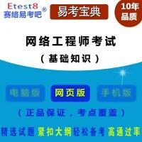 2019年中级・网络工程师考试(基础知识)在线题库-ID:4766
