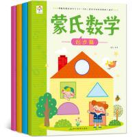 蒙氏数学 4册幼儿园数学教材 幼儿园大班|中班|小班|学前班 中班下