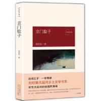 京门脸子刘绍棠9787530217733北京十月文艺出版社