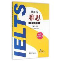 【全新直发】金山桥雅思培训教程(第2册) 金山桥语言研究组 编写