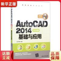AutoCAD 2014中文版基础与应用(配光盘)(范例导航系列丛书) 文杰书院著