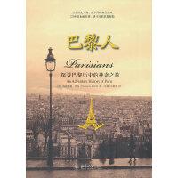 巴黎人:探寻巴黎历史的神奇之旅