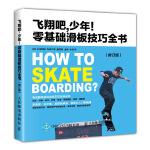 飞翔吧少年 零基础滑板技巧全书 修订版