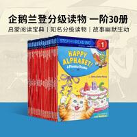 美国企鹅兰登经典分级阅读第1阶段 Step into Reading 1 30册 儿童启蒙绘本读物