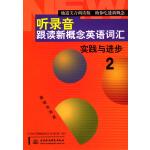 听录音・跟读新概念英语词汇(2):实践与进步(随书赠送磁带2盘)