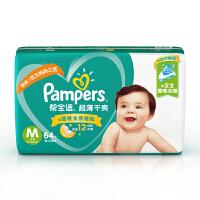 [当当自营]帮宝适 超薄干爽纸尿裤 中号M64片(适合6-11kg)大包装 尿不湿