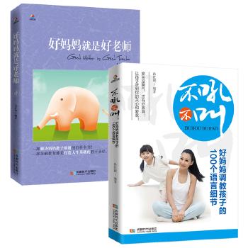 2册)好妈妈就是胜过好老师 不吼不叫调教孩子的100个语言细节家庭教育心理学书籍父母育儿建议0-3-6岁正面管教孩子